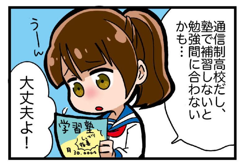 塾など不要!精華学園高校東京ボイス校