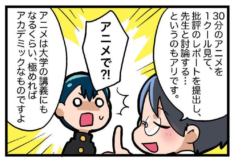 アニメや趣味で単位が取れる高校は東京ボイス校