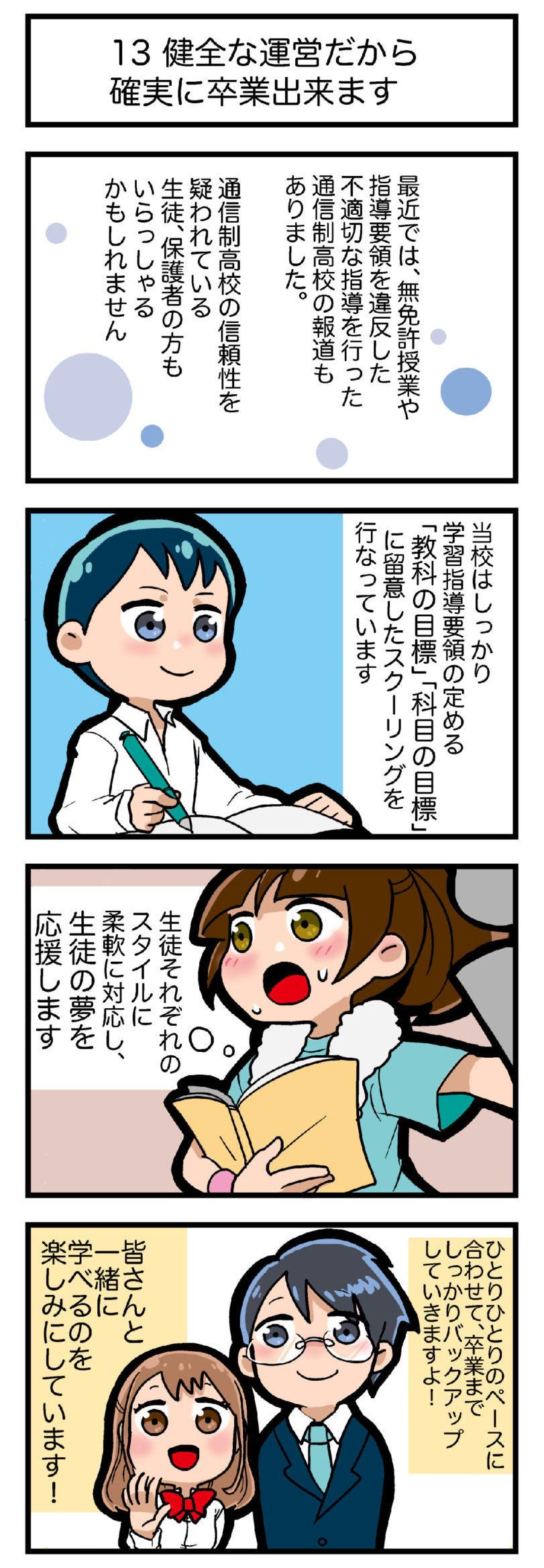 通信制は精華学園高校東京ボイス校
