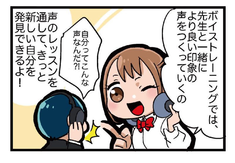 いい声をつくろう!精華学園高校東京ボイス校