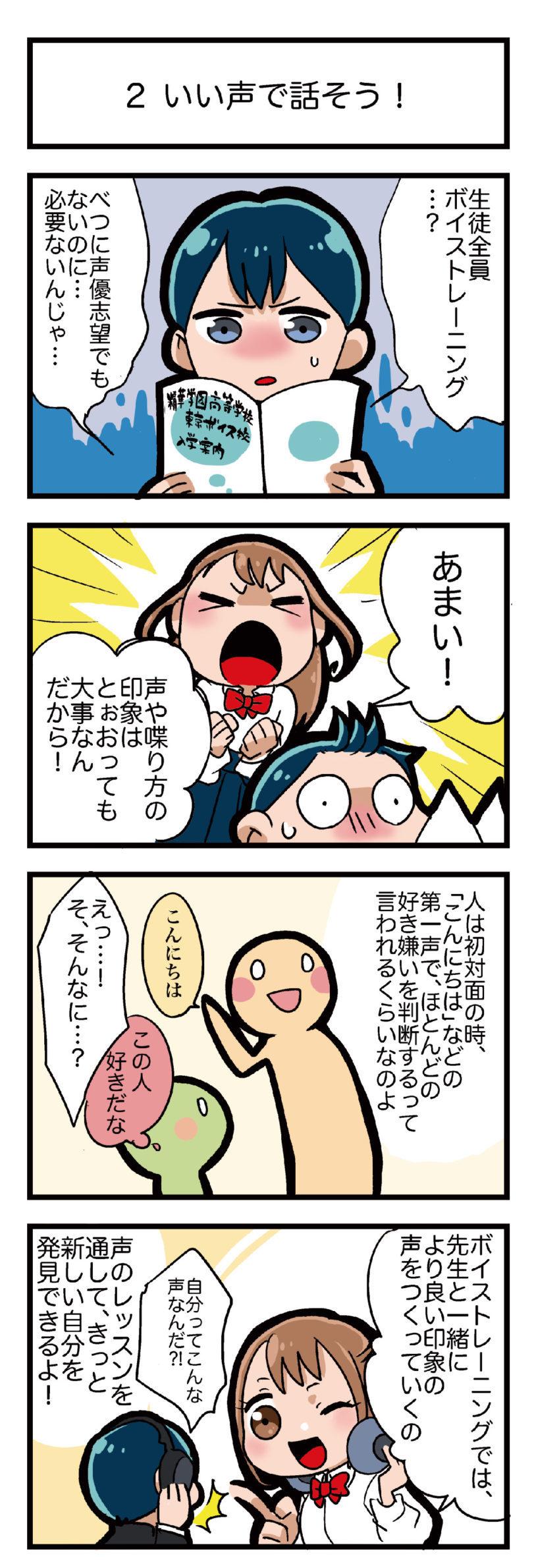 高校で全員ボイトレやって全員いい声になるのは精華学園高校東京ボイス校