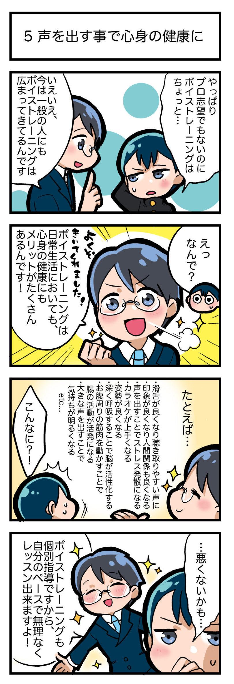 発声練習で心身が健康になる。しかも通信制で単位が取れる高校は東京ボイス校