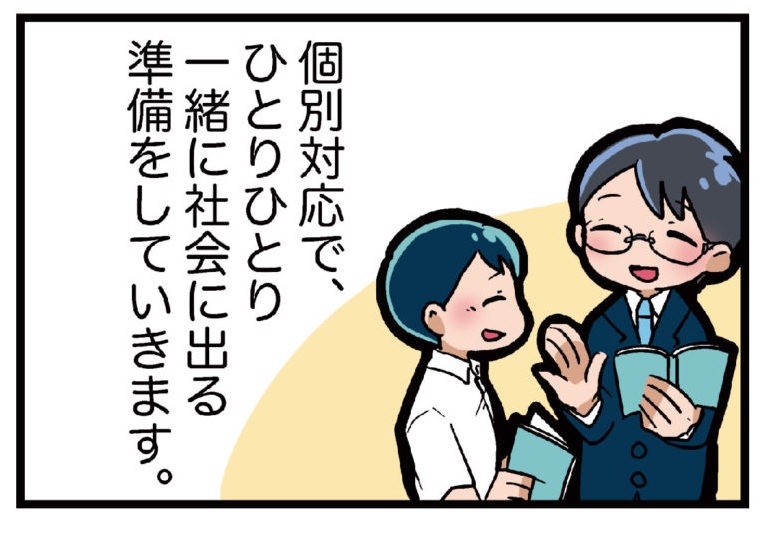 通信制高校の精華学園高校東京ボイス校