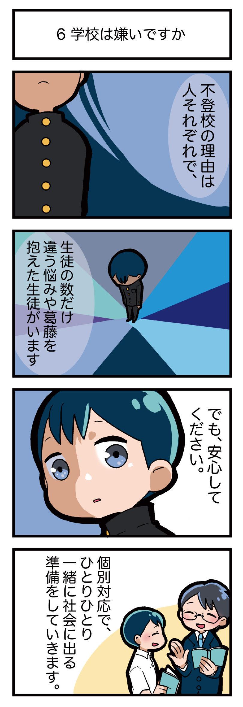 学校なんかきらいでも卒業できます。通信制高校の精華学園高校東京ボイス校