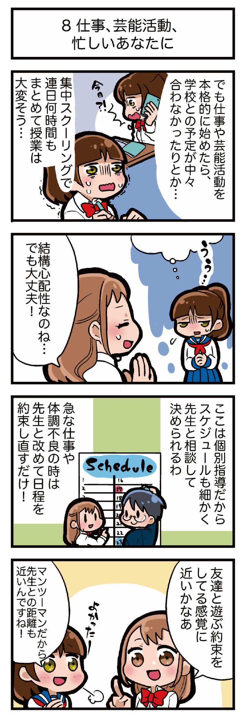 芸能活動が忙しくても精華学園高校東京ボイス校なら大丈夫